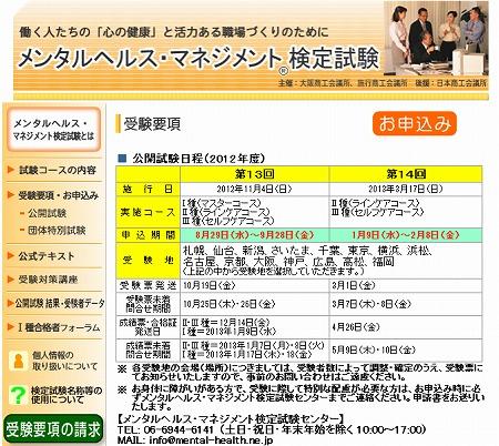 メンタルヘルス・マネジメント検定試験