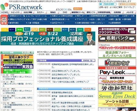 PSRnetwork